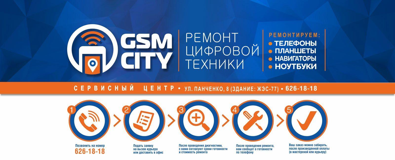 Сервисный Центр GSM-CITY